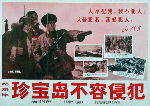 珍宝岛 Fighting the Soviets on Zhenbao Island