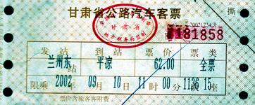 Pingliang Bus Ticket
