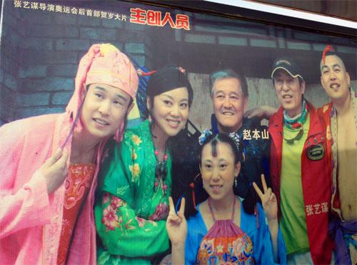 Zhang Yimou Film