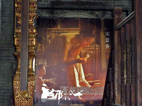 The Grandmaster filmed in chikan 赤坎