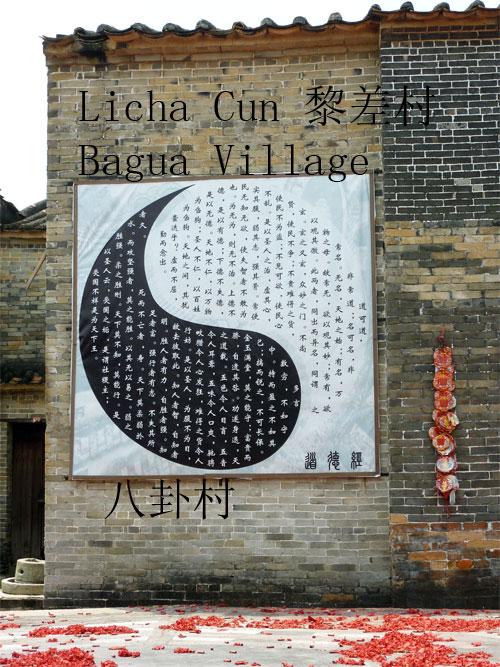 Licha Cun 黎槎村`Bagua village 八卦村