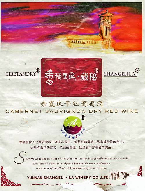 Cizhong Tibetan Dry Wine