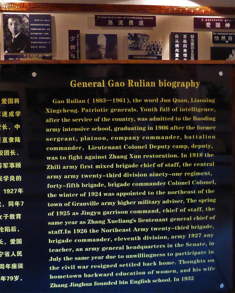 General Gao's House 将军府