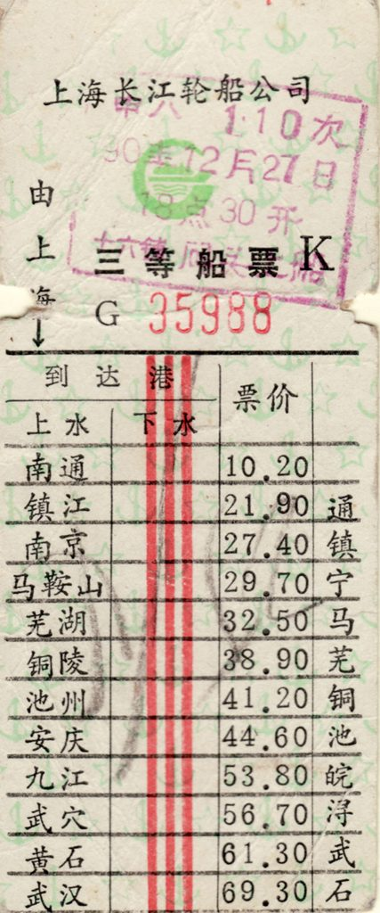 Boat Tickets shanghai to Wuhan 1990