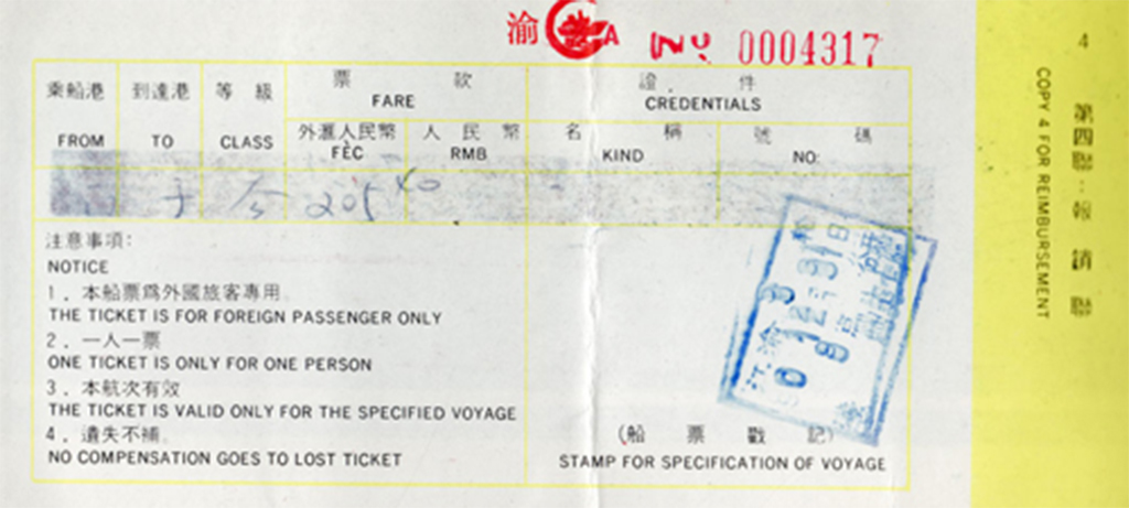 Boat tickets Wuhan to Chongqing 1990