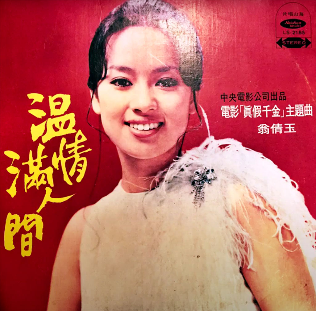 Weng Qianyu (翁倩玉)/ Judy Ongg & Yao Su Yong and the Telstars Combo