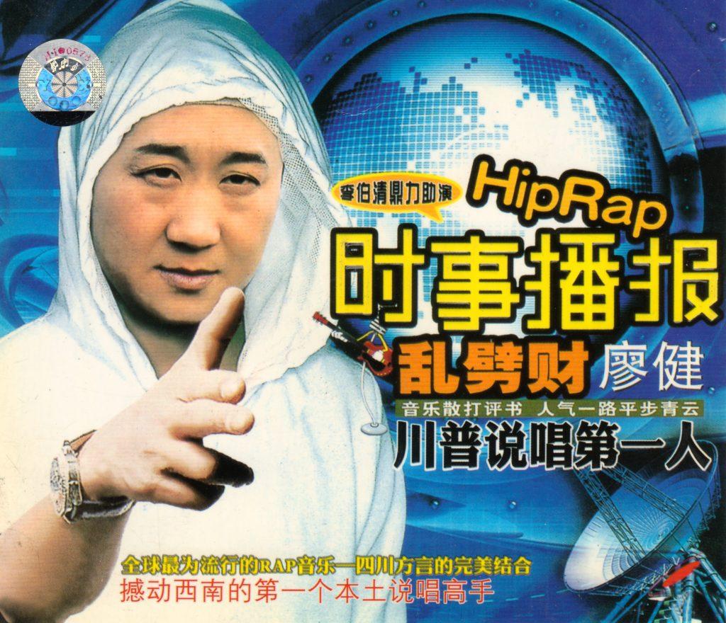 Sichuan dialect rap