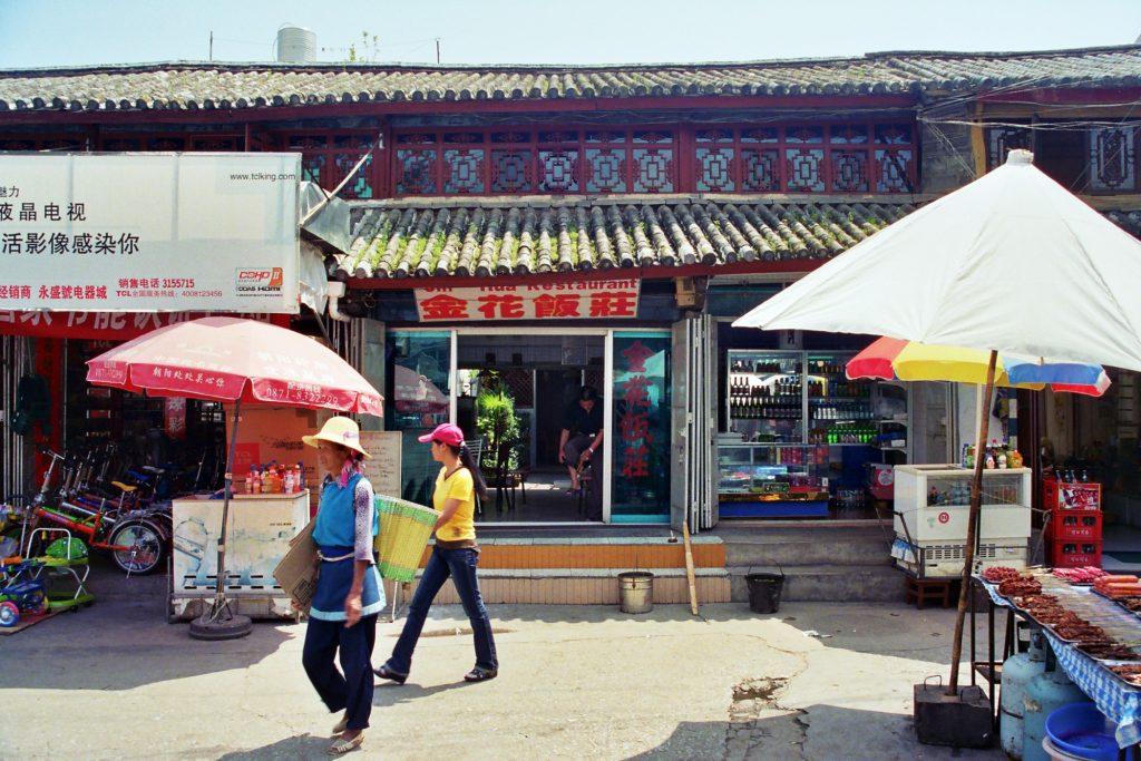 Jin Hua Restaurant Xizhou