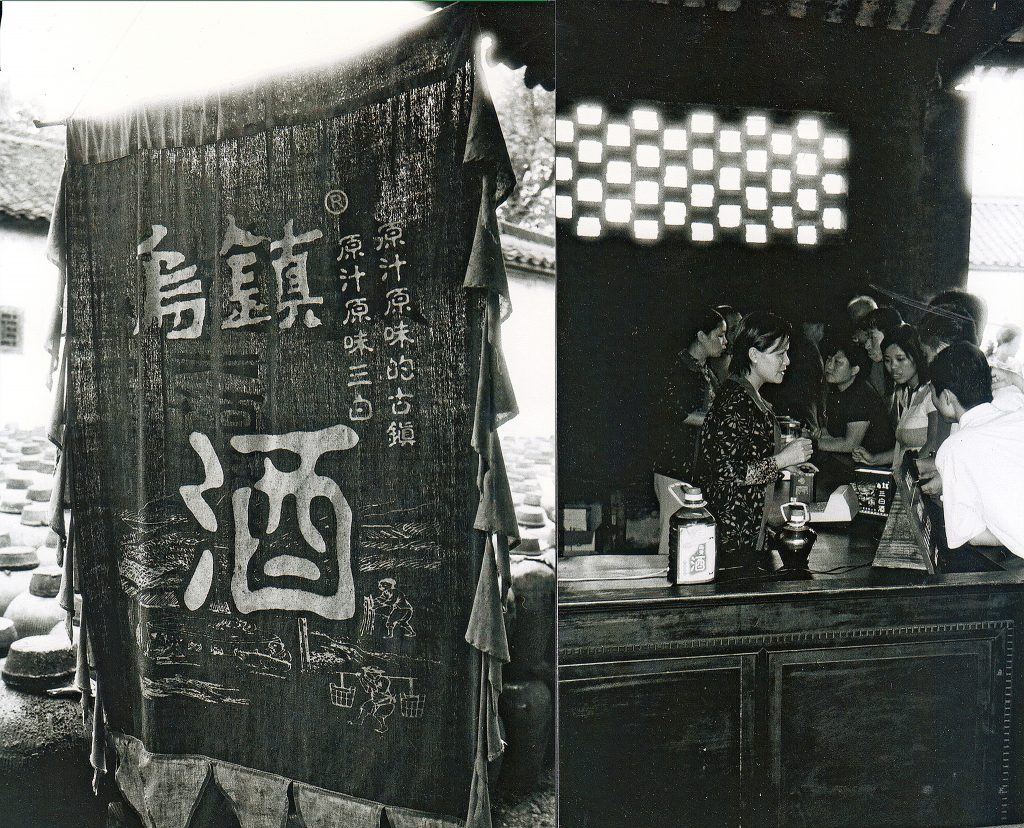 Rice Wine / Baijiu Shop Wuzhen