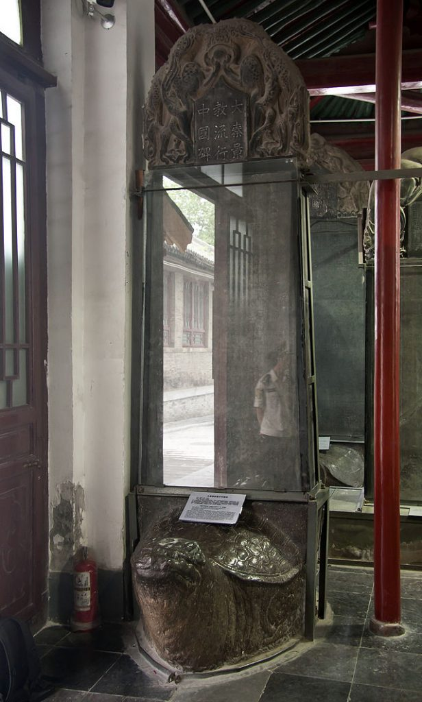 The Nestorian stele in the Beilin Museum in Xi'an, China.