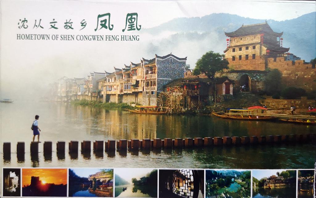 Entrance Ticket Fenghuang 2003